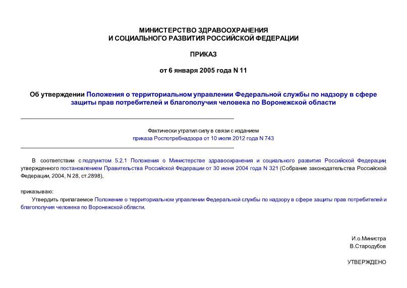 Положение о территориальном управлении Федеральной службы по надзору в сфере защиты прав потребителей и благополучия человека по Воронежской области