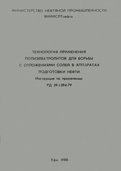 РД 39-1-294-79 Технология применения полиэлектролитов для борьбы с отложениями солей в аппаратах подготовки нефти. Инструкция по применению