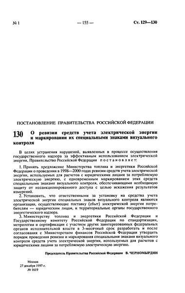Постановление 1619 О ревизии средств учета электрической энергии и маркировании их специальными знаками визуального контроля