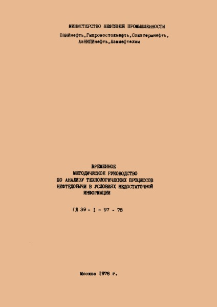 РД 39-1-97-78 Временное методическое руководство по анализу технологических процессов нефтедобычи в условиях недостаточной информации