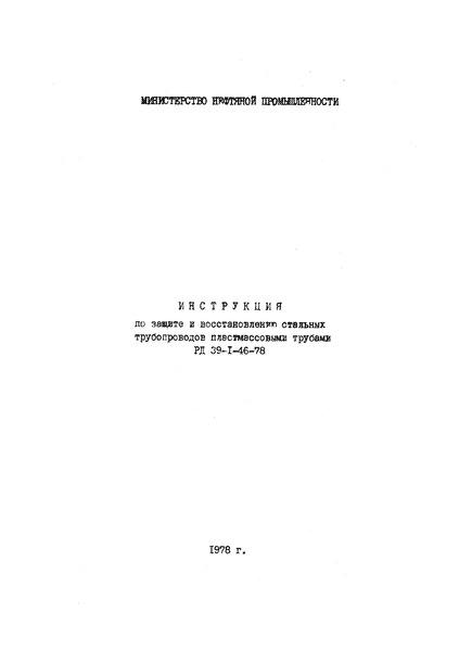 РД 39-1-46-78 Инструкция по защите и восстановлению стальных трубопроводов пластмассовыми трубами