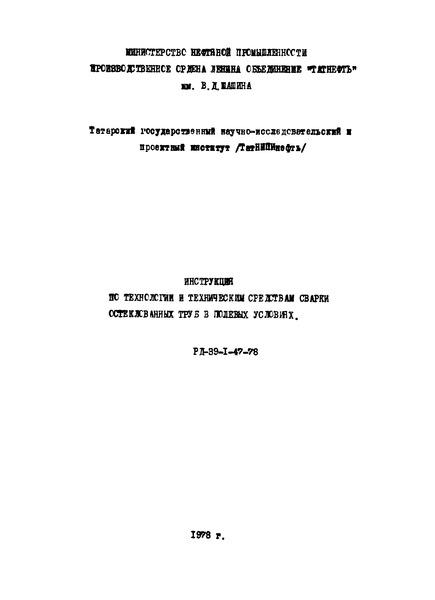РД 39-1-47-78 Инструкция по технологии и техническим средствам сварки остеклованных труб в полевых условиях