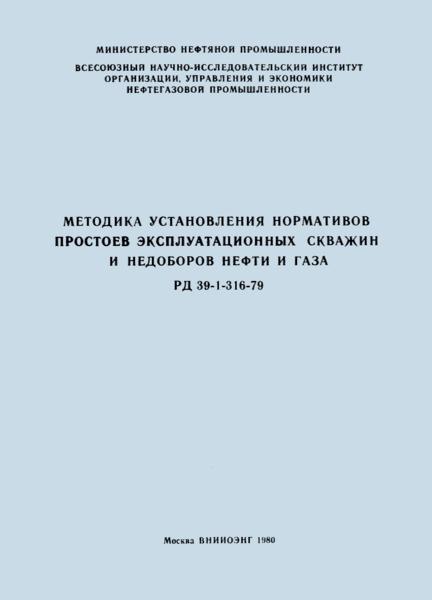 РД 39-1-316-79 Методика установления нормативов простоев эксплуатационных скважин и недоборов нефти и газа