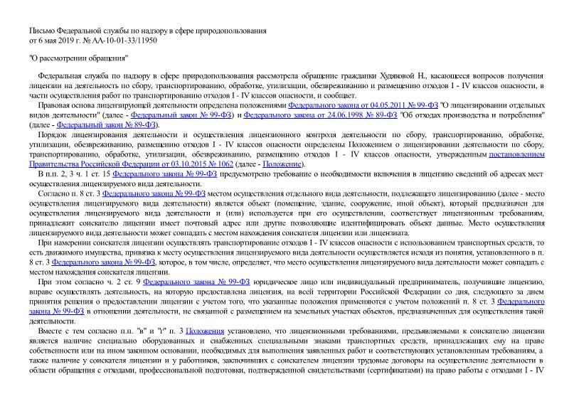 Письмо АА-10-01-33/11950 О рассмотрении обращения