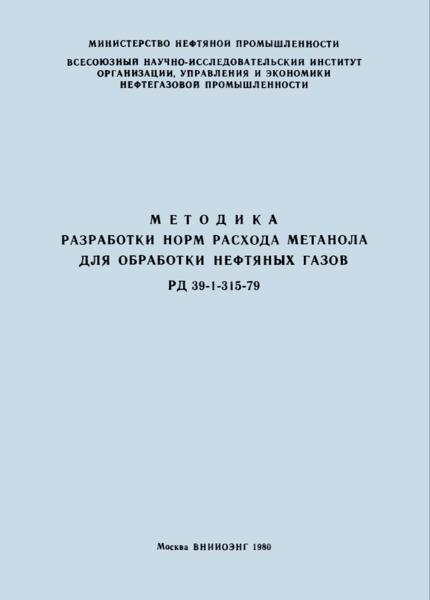 РД 39-1-315-79 Методика разработки норм расхода метанола для обработки нефтяных газов