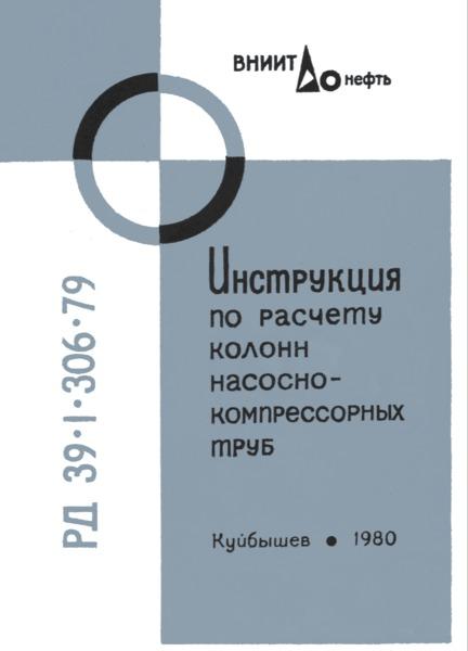РД 39-1-306-79 Инструкция по расчету колонн насосно-компрессорных труб