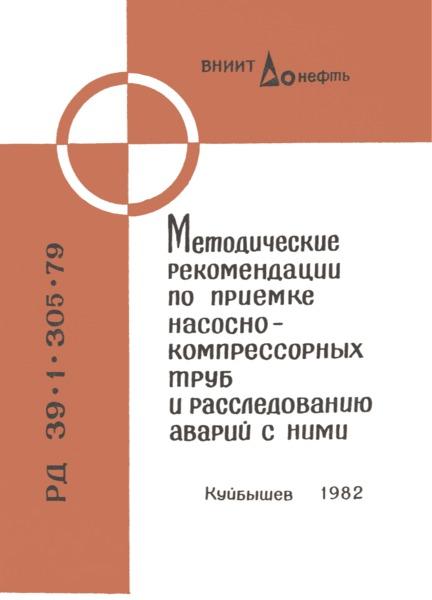РД 39-1-305-79 Методические рекомендации по приемке насосно-компрессорных труб и расследованию аварий с ними