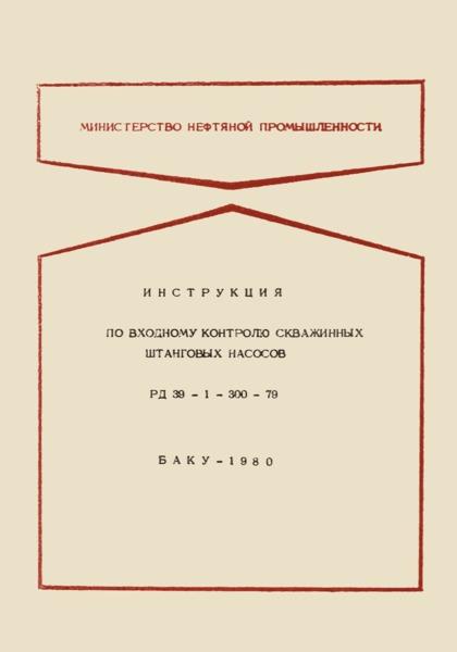 РД 39-1-300-79 Инструкция по входному контролю скважинных штанговых насосов