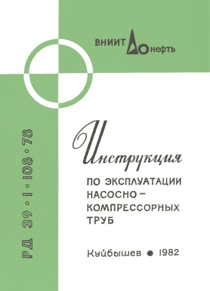 РД 39-1-108-78 Инструкция по эксплуатации насосно-компрессорных труб