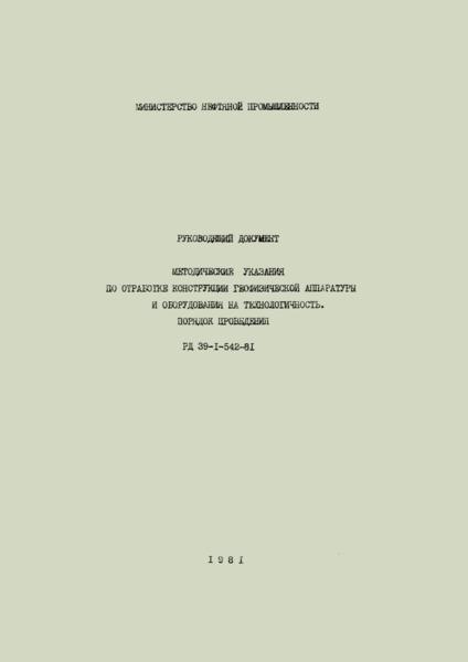 РД 39-1-542-81 Методические указания по отработке конструкции геофизической аппаратуры и оборудования на технологичность. Порядок проведения