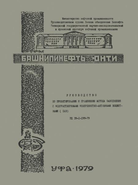 РД 39-1-199-79 Руководство по проектированию и применению метода заводнения с водорастворимыми поверхностно-активными веществами (ПАВ)