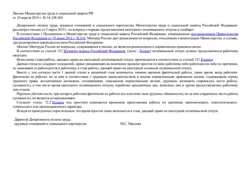 Письмо 14-2/В-260 О предоставлении ежегодного оплачиваемого отпуска
