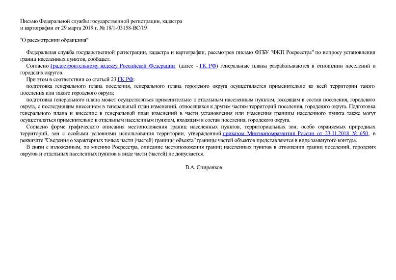 Письмо 18/1-03158-ВС/19 О рассмотрении обращения