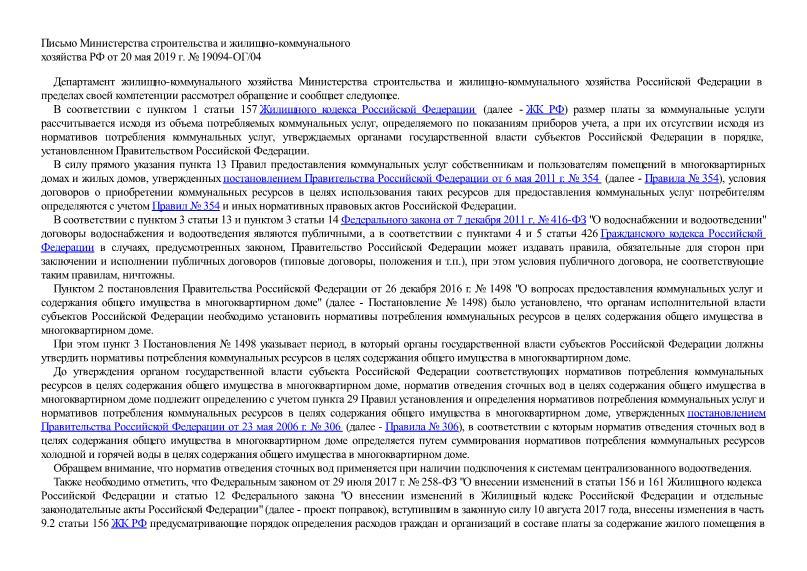 Письмо 19094-ОГ/04 Об установлении нормативов потребления коммунальных услуг и ресурсов в целях содержания общего имущества в многоквартирном доме