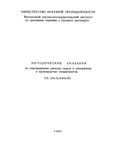 РД 39-3-446-80 Методические указания по нормированию расхода сырья материалов в производстве спеццементов