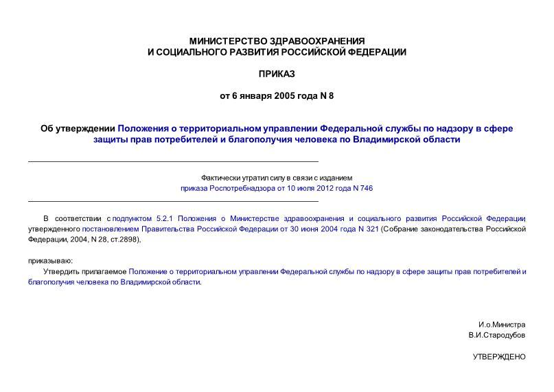 Положение о территориальном управлении Федеральной службы по надзору в сфере защиты прав потребителей и благополучия человека по Владимирской области