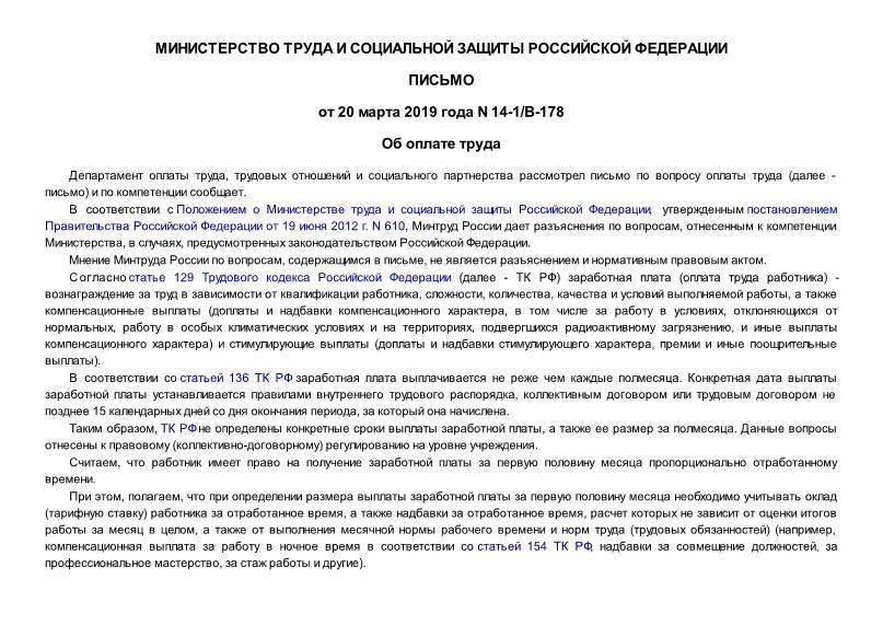 Письмо 14-1/В-178 О размерах выплаты за первую половину месяца (аванса)