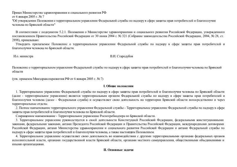 Положение о территориальном управлении Федеральной службы по надзору в сфере защиты прав потребителей и благополучия человека по Брянской области