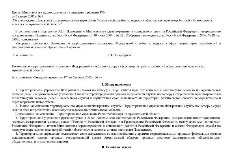 Положение о территориальном управлении Федеральной службы по надзору в сфере защиты прав потребителей и благополучия человека по Архангельской области
