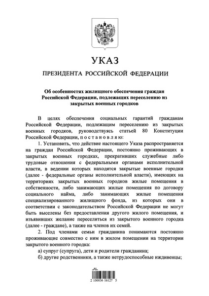 Указ 239 Об особенностях жилищного обеспечения граждан Российской Федерации, подлежащих переселению из закрытых военных городков