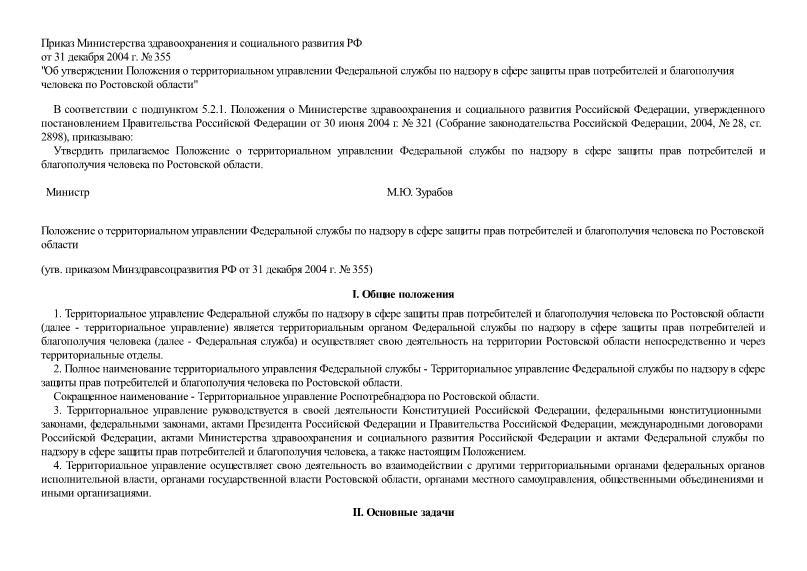 Положение о территориальном управлении Федеральной службы по надзору в сфере защиты прав потребителей и благополучия человека по Ростовской области