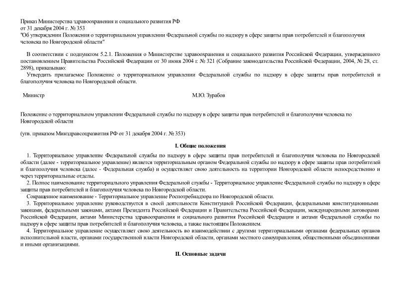 Положение о территориальном управлении Федеральной службы по надзору в сфере защиты прав потребителей и благополучия человека по Новгородской области