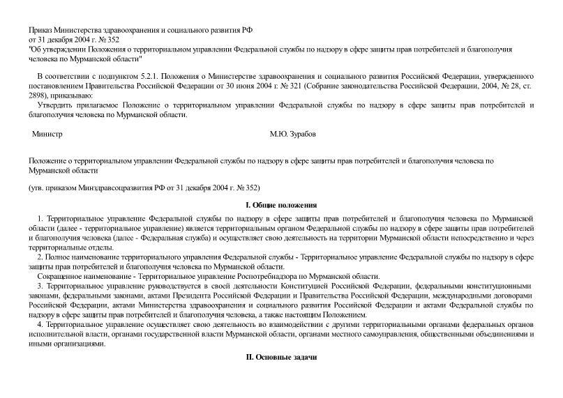 Положение о территориальном управлении Федеральной службы по надзору в сфере защиты прав потребителей и благополучия человека по Мурманской области