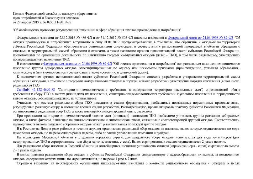 Письмо 02/6111-2019-27 Об особенностях правового регулирования отношений в сфере обращения отходов производства и потребления