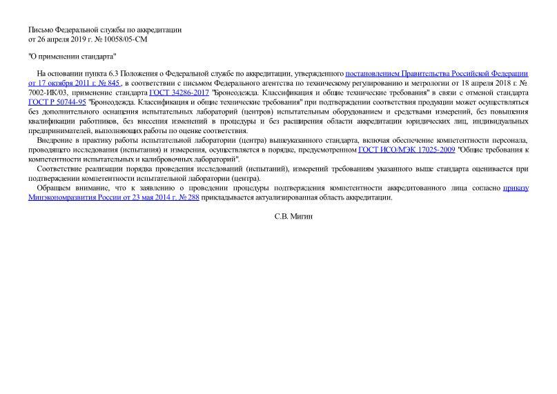 Письмо 10058/05-СМ О применении стандарта