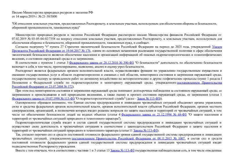 Письмо 21-30/5800 Об отнесении земельных участков, предоставленных Росгидромету, к земельным участкам, используемым для обеспечения обороны и безопасности, оборонной промышленности, таможенных нужд