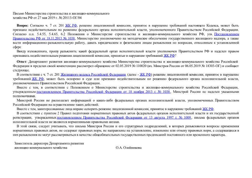 Письмо 20113-ОГ/04 Об оспаривании решения лицензионной комиссии, принятого в нарушение требований Жилищного кодекса РФ