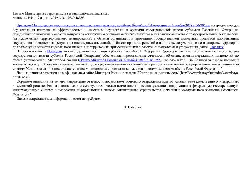Письмо 12620-ВЯ/03 О представлении отчетности об осуществлении переданных полномочий