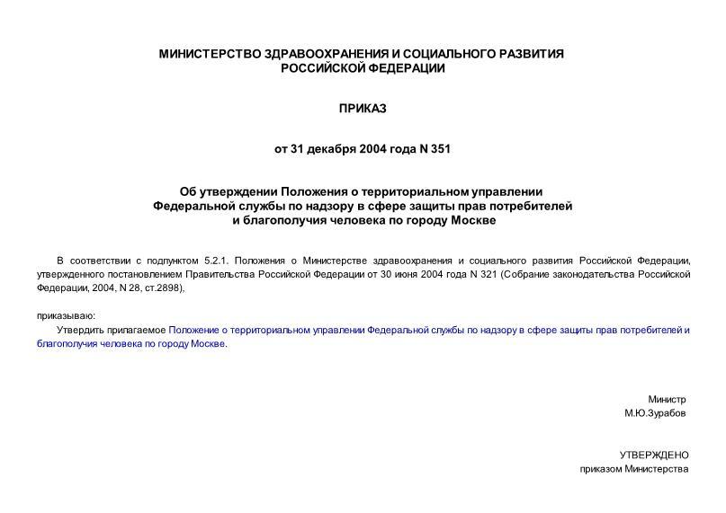 Положение о территориальном управлении Федеральной службы по надзору в сфере защиты прав потребителей и благополучия человека по городу Москва