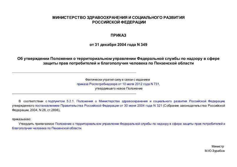 Положение о территориальном управлении Федеральной службы по надзору в сфере защиты прав потребителей и благополучия человека по Пензенской области