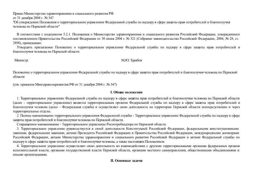 Положение о территориальном управлении Федеральной службы по надзору в сфере защиты прав потребителей и благополучия человека по Пермской области