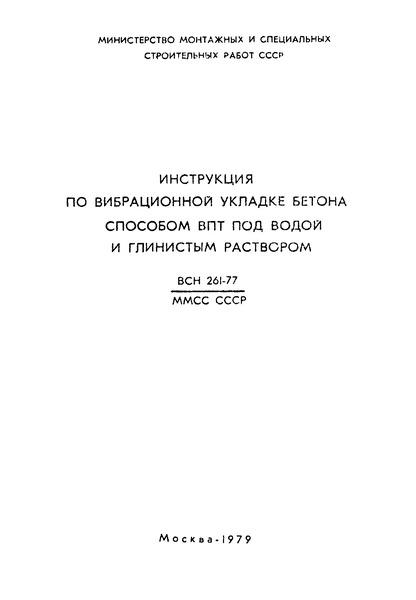 ВСН 261-77/ММСС СССР Инструкция по вибрационной укладке бетона способом ВПТ под водой и глинистым раствором