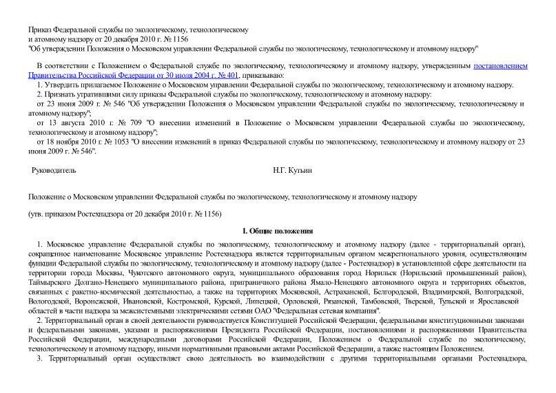 Положение о Московском управлении Федеральной службы по экологическому, технологическому и атомному надзору