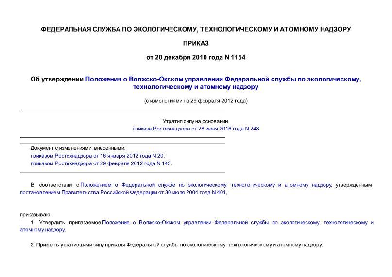 Положение о Волжско-Окском управлении Федеральной службы по экологическому, технологическому и атомному надзору