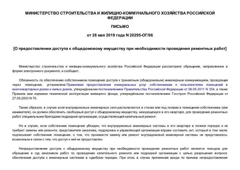 Письмо 20295-ОГ/06 Об обеспечении собственником помещения доступа к транзитным (общедомовым) инженерным коммуникациям, проходящих через помещение