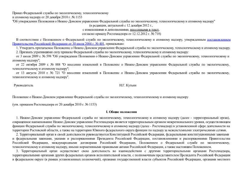 Положение о Нижне-Донском управлении Федеральной службы по экологическому, технологическому и атомному надзору