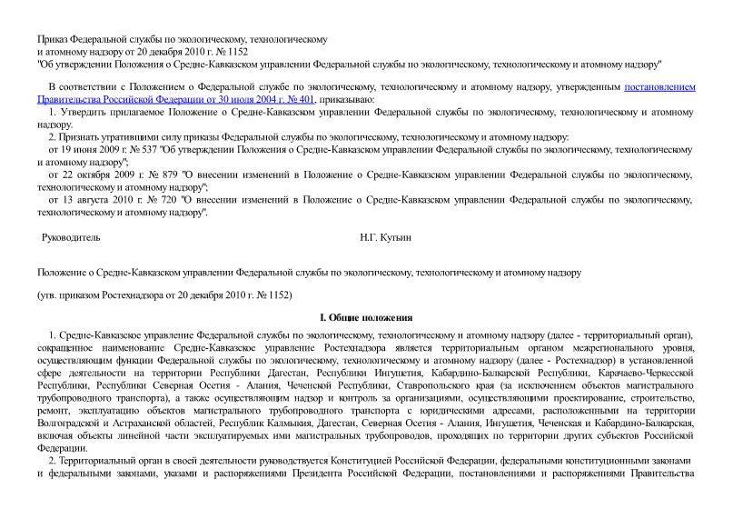 Положение о Средне-Кавказском управлении Федеральной службы по экологическому, технологическому и атомному надзору