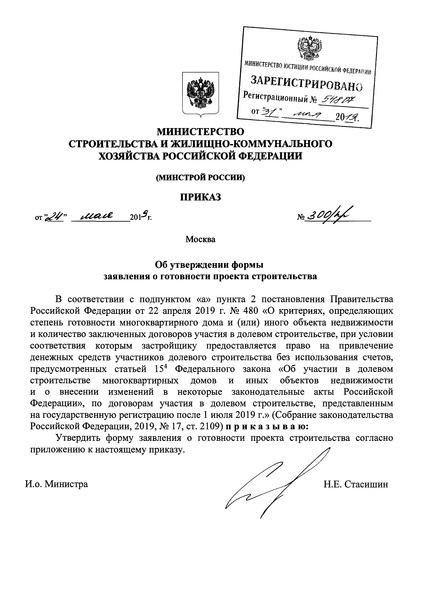 Форма заявления о готовности проекта строительства