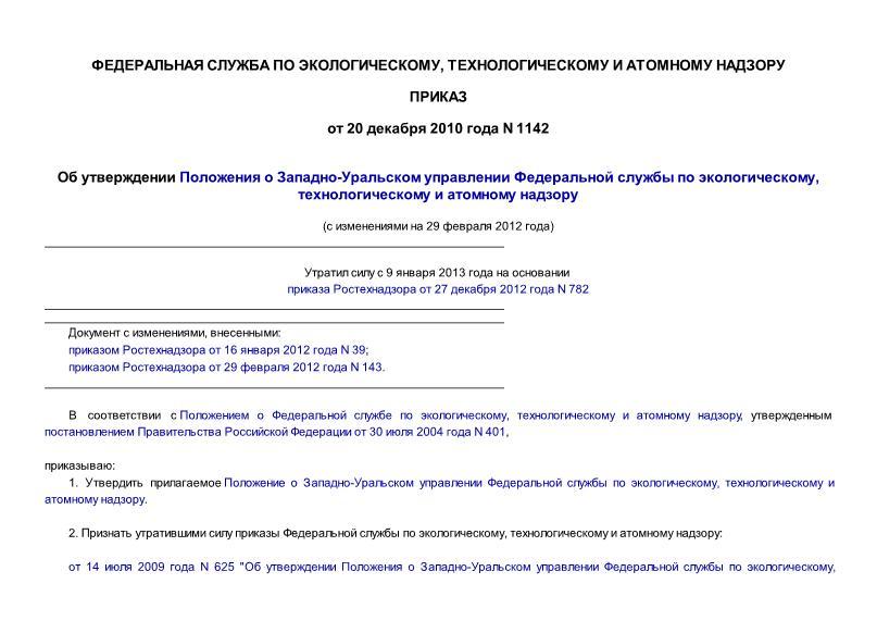 Положение о Западно-Уральском управлении Федеральной службы по экологическому, технологическому и атомному надзору