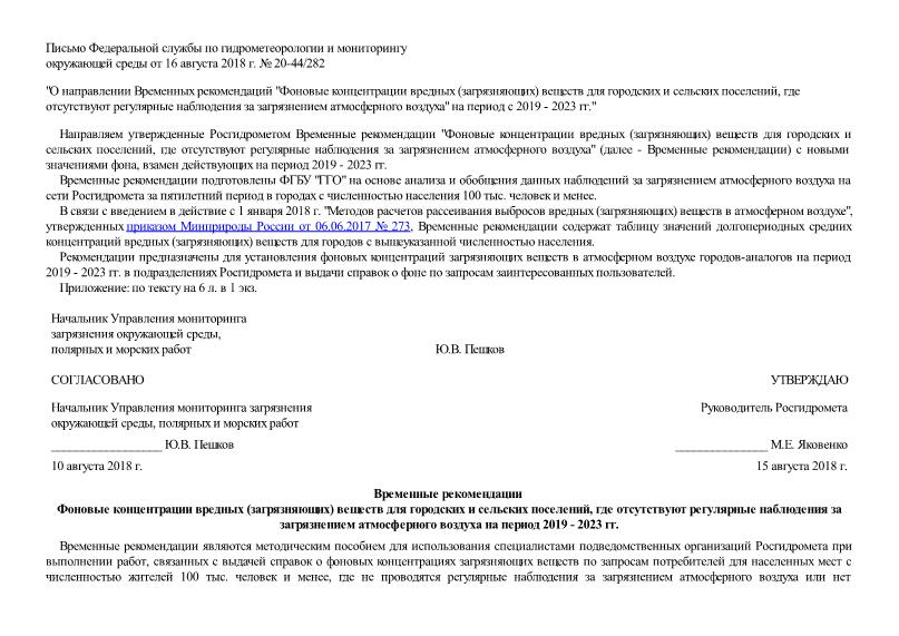 Письмо 20-44/282 О направлении Временных рекомендаций