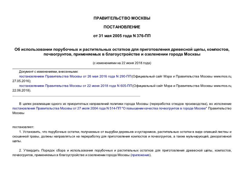 Постановление 376-ПП Об использовании порубочных и растительных остатков для приготовления древесной щепы, компостов, почвогрунтов, применяемых в благоустройстве и озеленении города Москвы