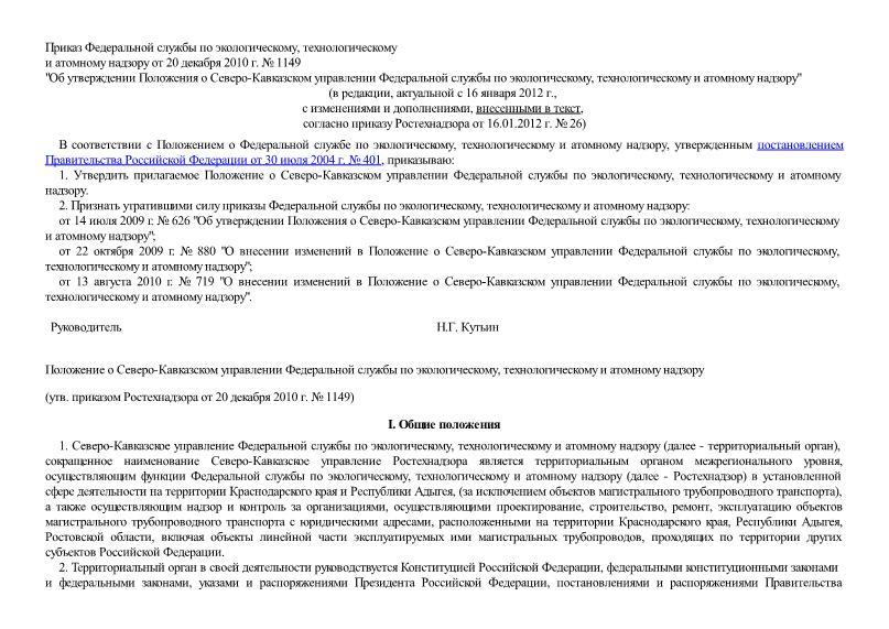 Положение о Северо-Кавказском управлении Федеральной службы по экологическому, технологическому и атомному надзору