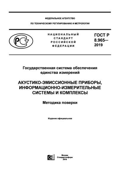 ГОСТ Р 8.965-2019 Государственная система обеспечения единства измерений. Акустико-эмиссионные приборы, информационно-измерительные системы и комплексы. Методика поверки
