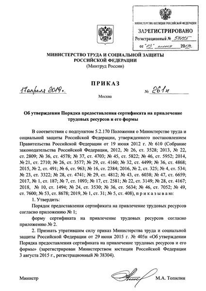 Приказ 261н Об утверждении Порядка предоставления сертификата на привлечение трудовых ресурсов и его формы