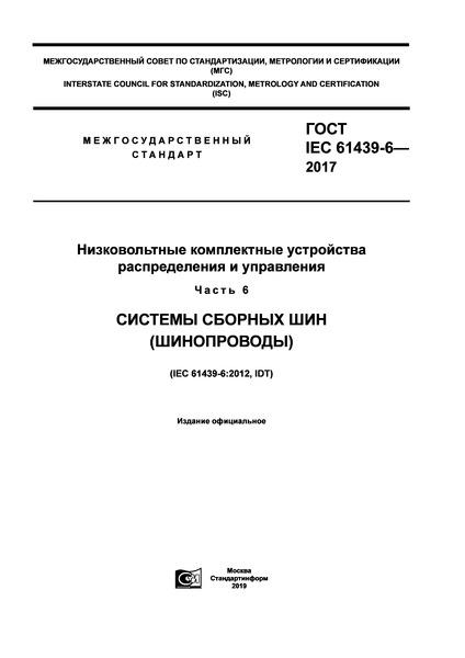ГОСТ IEC 61439-6-2017 Низковольтные комплектные устройства распределения и управления. Часть 6. Системы сборных шин (шинопроводы)