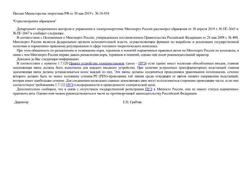 Письмо 10-854 О рассмотрении обращения